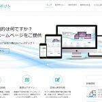 エムティネットオフィシャルサイト