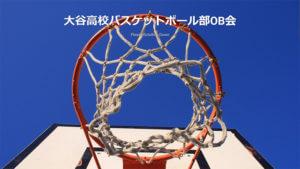 大谷高校バスケット部OB会