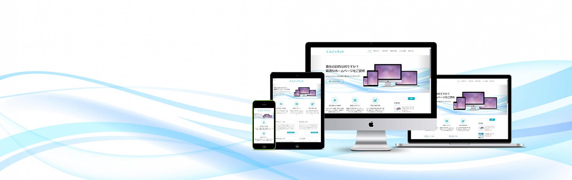 貴社の目的に 最適なホームページを ご提供いたします